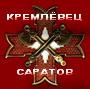 Благотворительный фонд «Кремлевец»